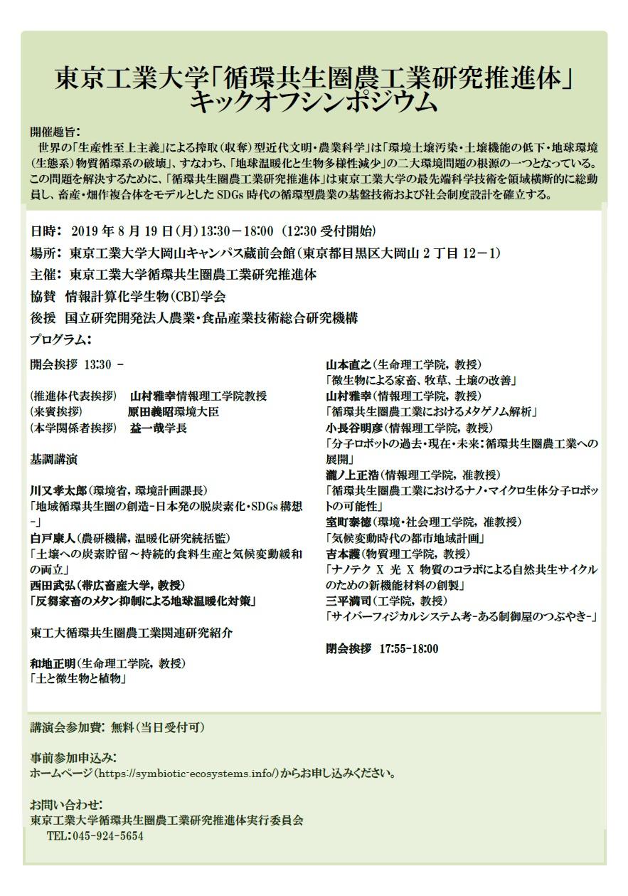 東京工業大学「循環共生圏農工業研究推進体」キックオフシンポジウム